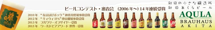 秋田の地ビール 秋田あくらビールへようこそ!
